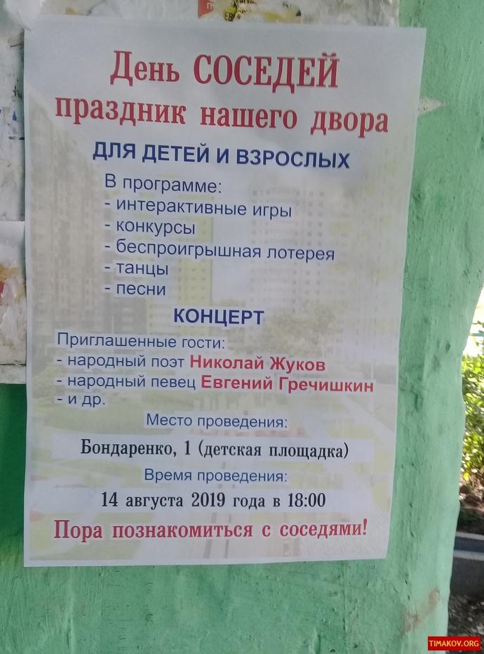 http://timakov.org/img/main/juk-stop.jpg